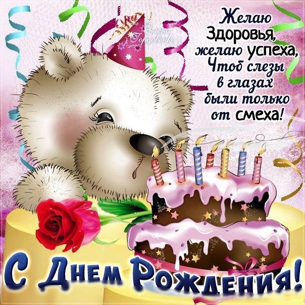 Поздравления с днем рождения девочки кристина