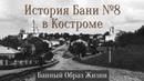 Новая жизнь общественной бани №8 в Костроме История восстановления BO.LIFE Production