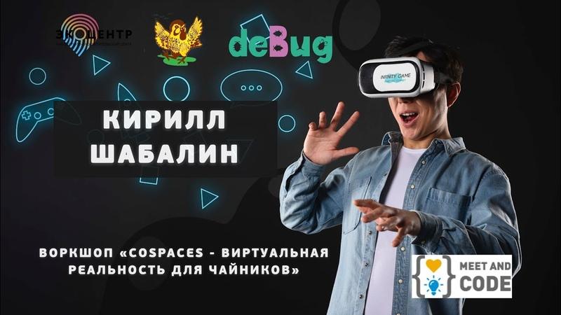 """Воркшоп CoSpaces виртуальная реальность для чайников"""""""