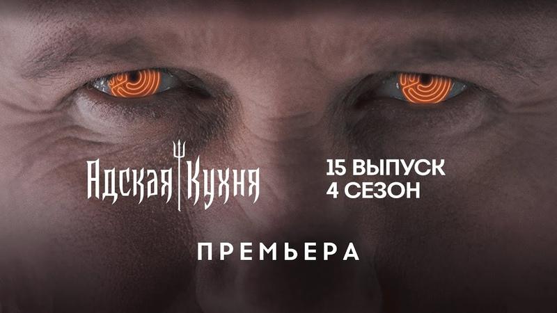 Адская кухня 4 сезон 15 выпуск