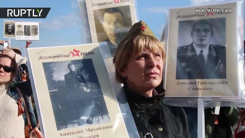 В городах по всему миру прошли акции Бессмертный полк