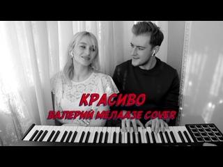 ПРЕМЬЕРА! NANSI & SIDOROV - КРАСИВО (ВАЛЕРИЙ МЕЛАДЗЕ COVER)