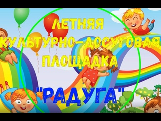 """Летняя культурно-досуговая площадка """"Радуга"""""""