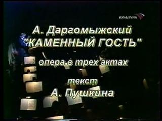 А.С. Даргомыжский - Каменный гость (Большой театр СССР 1979)