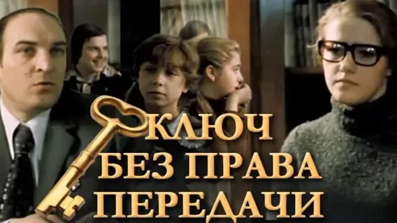 Ключ без права передачи. (1976)