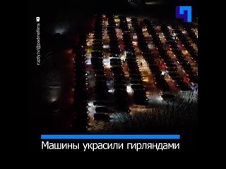 Автомобилисты Омска построили елку из собственных машин
