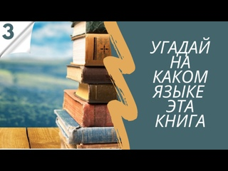 Угадай на каком языке эта книга - III