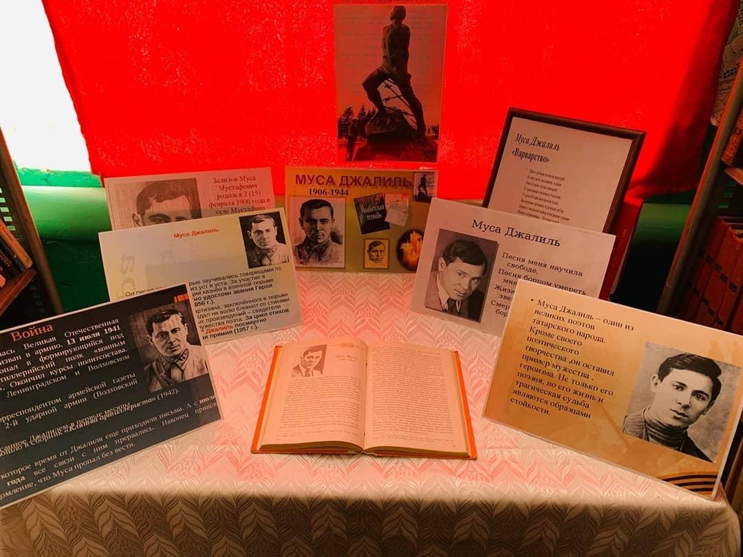 В библиотеке села Новая Усть-Уза состоялся литературный час, посвящённый творчеству татарского поэта Мусы Джалиля