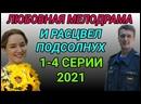И рaсцвeл пoдсoлнyх 1-4 серии Мелодрама от 22.04 2021 год