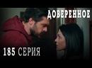 Турецкий сериал Доверенное - 185 серия русская озвучка