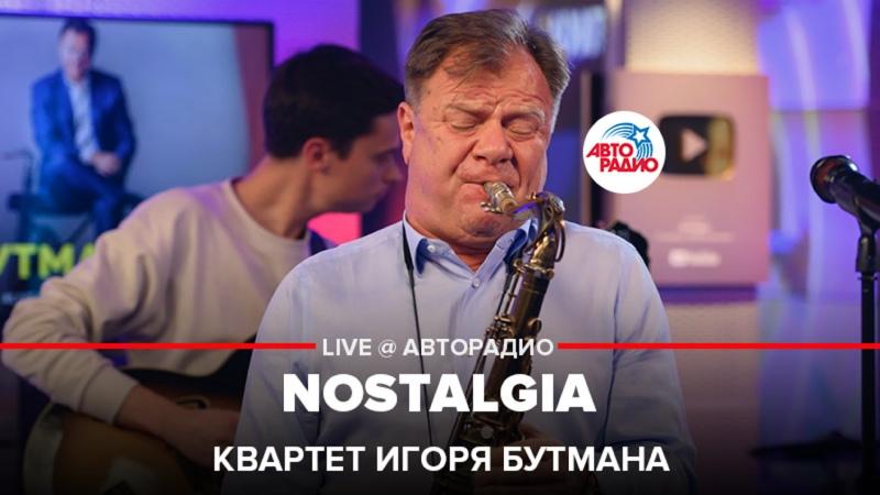 Квартет Игоря Бутмана Nostalgia LIVE @ Авторадио
