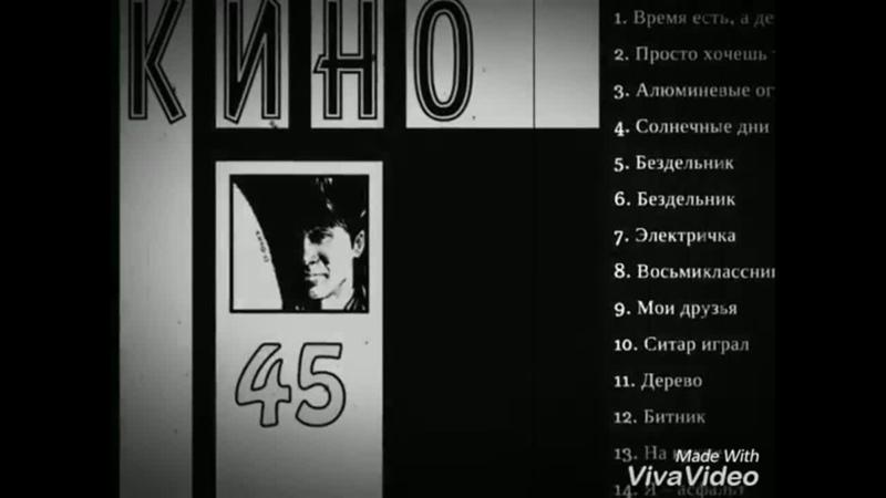 Кино Виктор Цой Бездельник №2