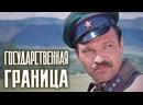 Государственная граница. Фильм № 3 Восточный рубеж. СССР. 1982 HD
