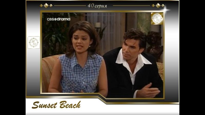 Sunset Beach 40 Любовь и тайны Сансет Бич 40 серия