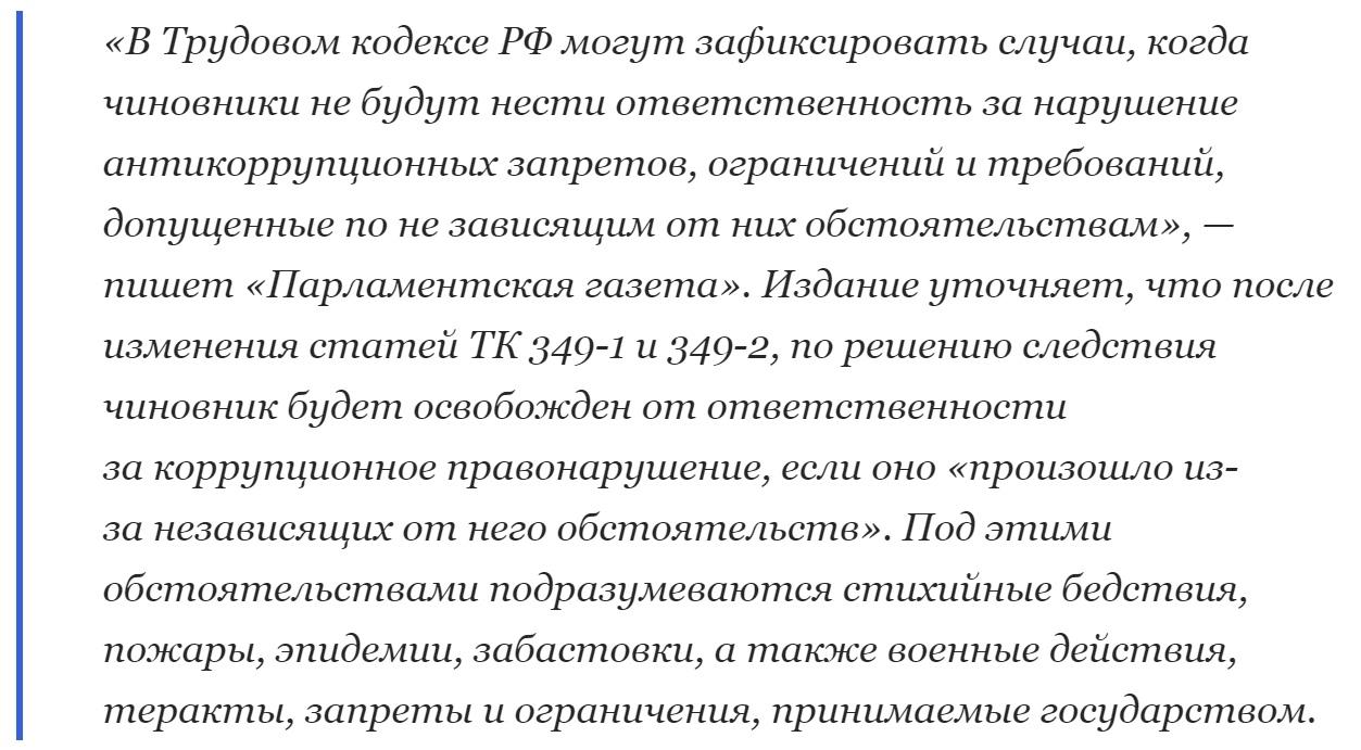 Власти РФменяют Трудовой кодекс из-закоррупции чиновников