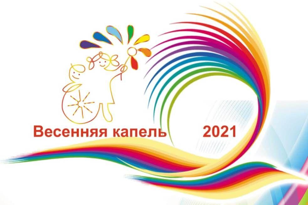 В городе Таганроге открылся фестиваль-конкурс для инвалидов «Весенняя капель»