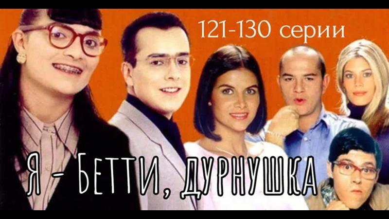 Я Бетти дурнушка 121 130 серии из 169 драма мелодрама комедия Колумбия 1999 2001