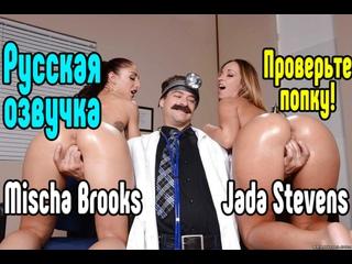 Jada Stevens, Mischa Brooks порно секс анал большие сиськи порно секс на русском анал большие сиськи блондинка порно милфа а