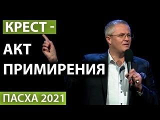 Александр Шевченко — Крест — акт примирения