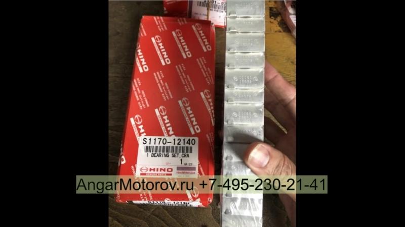 Вкладыши коренные 0 25 EMB1218025 на спецтехнику Hino Ranger 500 268 258 338T Kobelco SK330 SK350 7 7 7 6 J08E