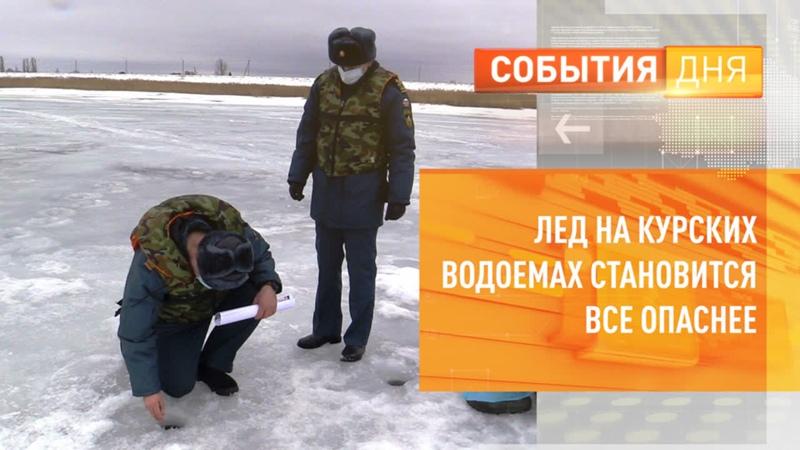 Лед на курских водоемах становится всё опаснее