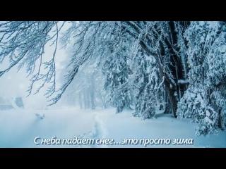 Просто зима-стихи Татьяна Повстяная.мелодия зимы. монтаж Зои Г