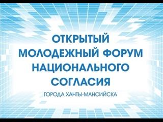 Открытый молодежный форум национального согласия  в Ханты-Мансийске