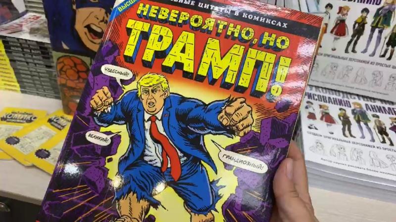 ТРАМП ПАЦАНЫ ДЖЕК КИРБИ КОМИКСЫ