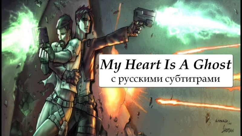 Kutless -My Heart is a Ghost с русскими субтитрами