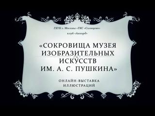 : Сокровища музея изобразительных искусств им. Пушкина - клуб Аккорд