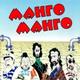 Манго-Манго - Горит бензобак