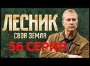 Лесник 56 серия