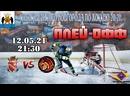 ХК Арсенал VS ХК Спарта - Кубок Великого Новгорода по хоккею 20/21