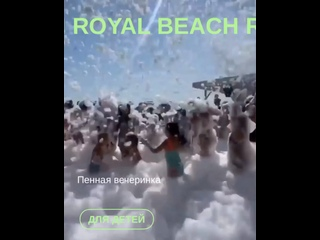 Video by ПЛЯЖ-ROYAL BEACH | ЕВПАТОРИЯ