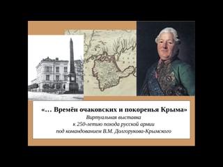 Виртуальная выставка к 250-летию похода В.М. Долгорукова (Крымского)
