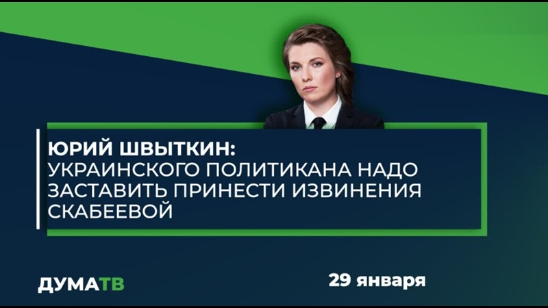Юрий Швыткин Украинского политикана надо заставить принести извинения Скабеевой