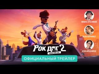 Рок Дог 2. Официальный русский трейлер