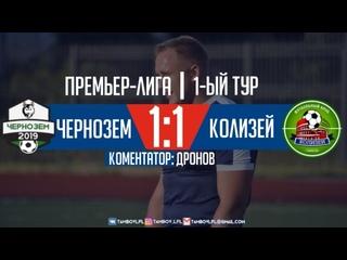 Чемпионат «ЛФЛТО» | «Премьер-Лига» | 1-ый тур | «Чернозем» х «Колизей»