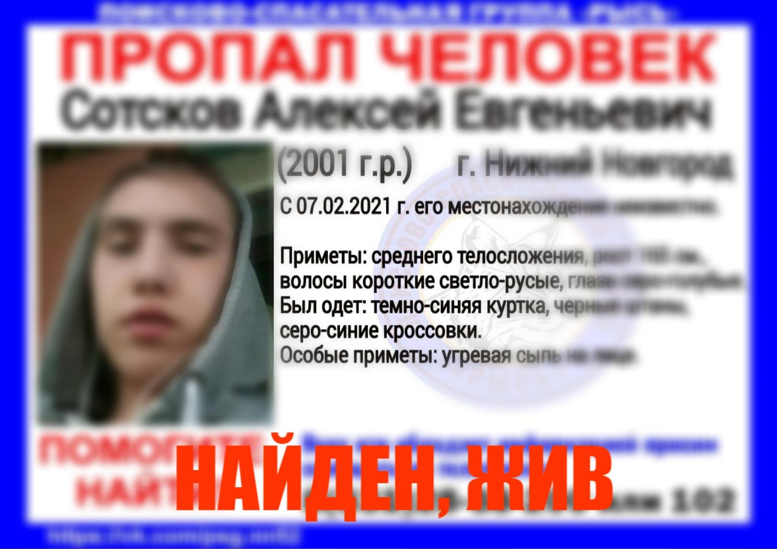 Сотсков Алексей Евгеньевич