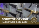 Золотое оружие на выставке в Абу-Даби Искусство войны