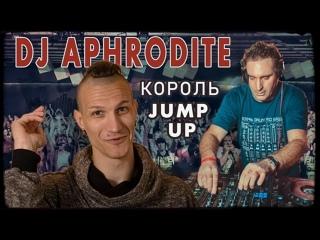 DJ Aphrodite - король jump up | История электронной музыки | Ra Djan