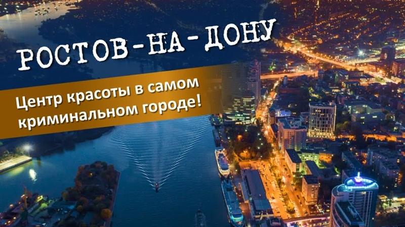 Центр красоты в самом криминальном городе России Ростов на Дону город с уникальной историей