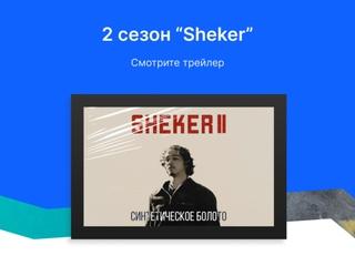 SHEKER 2 — трейлер