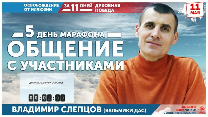 Интерактивное общение с Владимиром Слепцовым. Встреча № 5. 11.05.2020