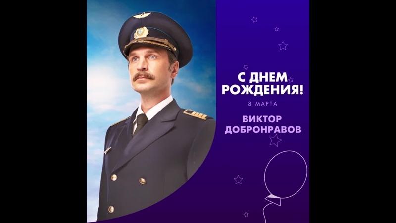 С днем рождения Виктор Добронравов