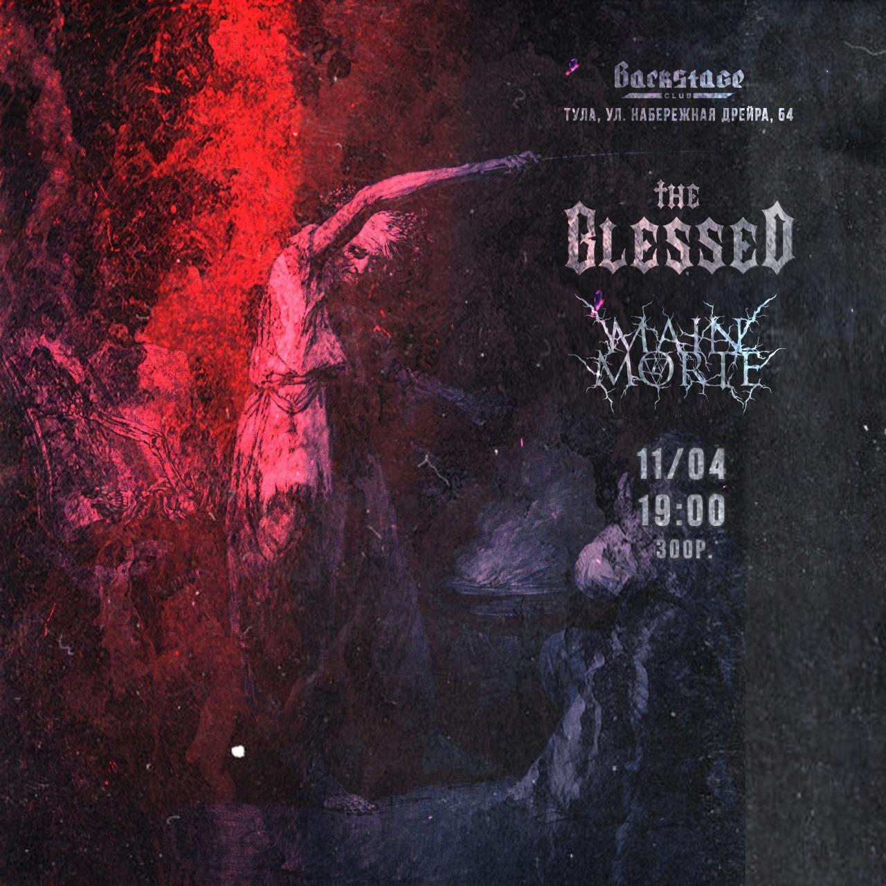 Афиша Тула The BLESSED/MAIN MORTE 11/04/21