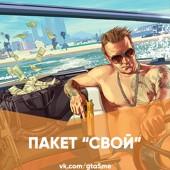 """Пакет """"СВОЙ"""" в GTA 5 ONLINE."""