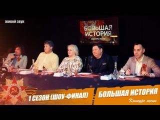 Конкурс: «Большая История» (1 сезон) - Полуфинал и финал (Живой звук)
