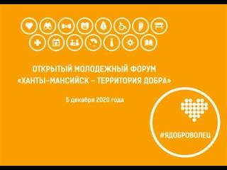 """Открытый молодежный форум """"Ханты-Мансийск - Территория добра"""""""