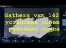 20.Gathers vxm 152 vfi устанвка обоев рабочего стола - HD 1080p